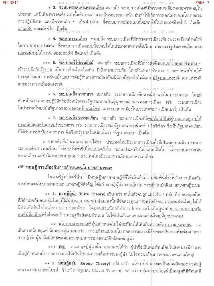 POL3311 การเมืองและระบบราชการ หน้าที่ 7