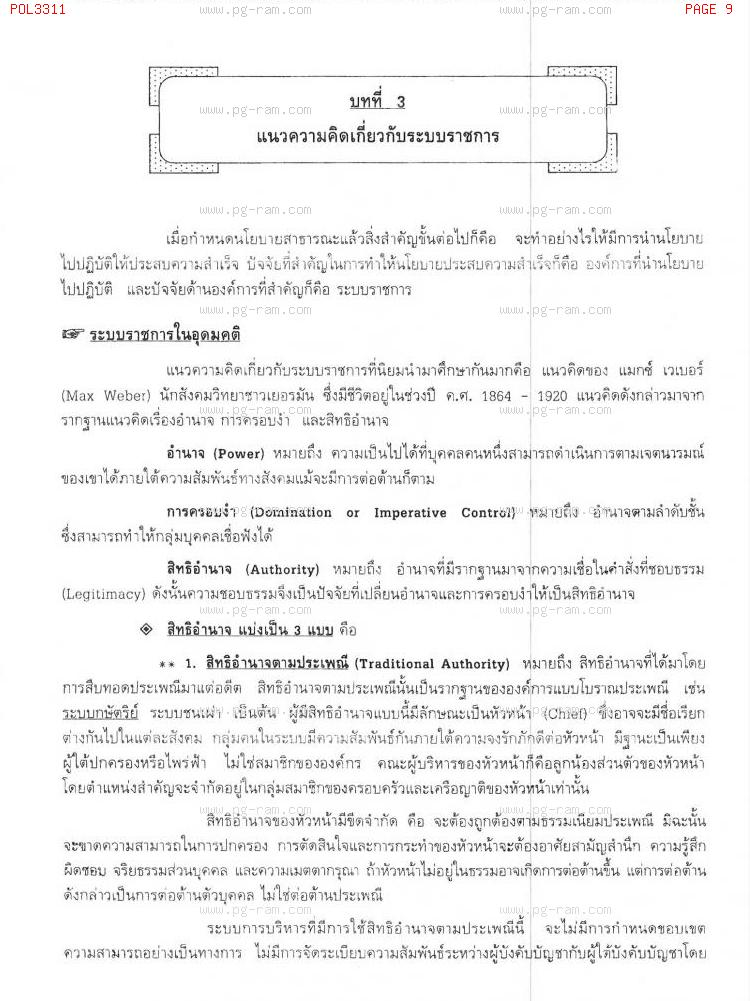 POL3311 การเมืองและระบบราชการ หน้าที่ 9