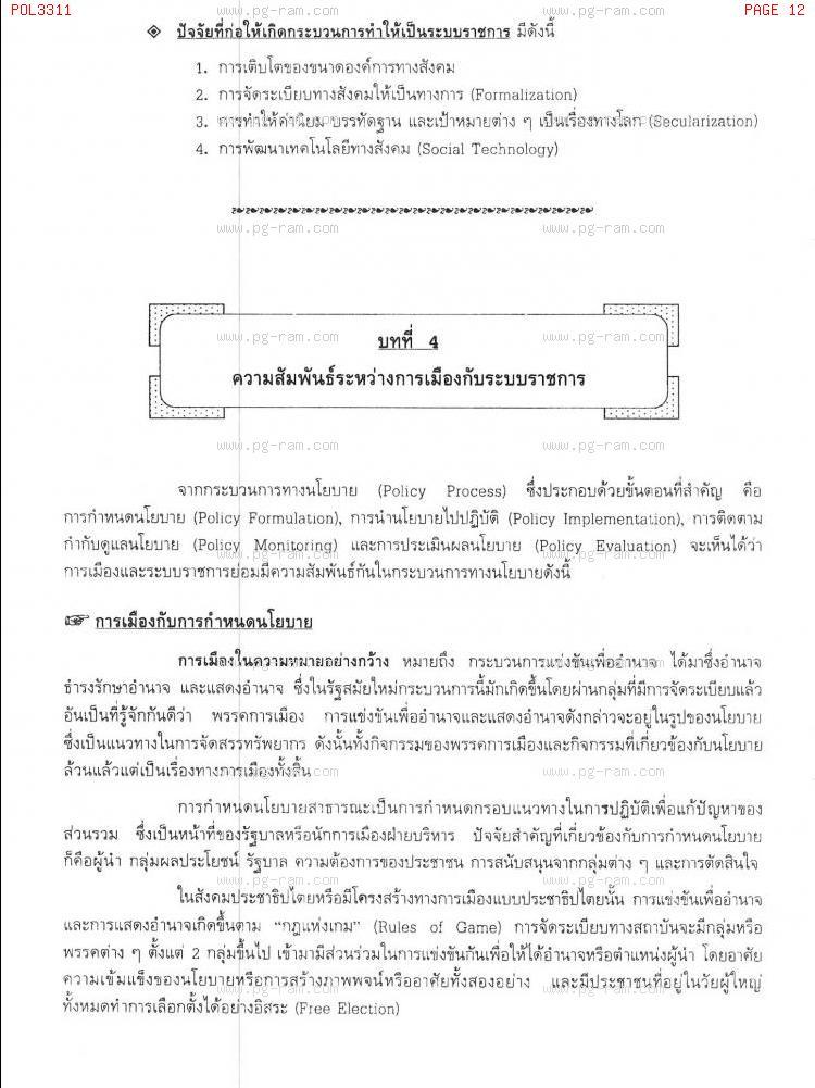 POL3311 การเมืองและระบบราชการ หน้าที่ 12