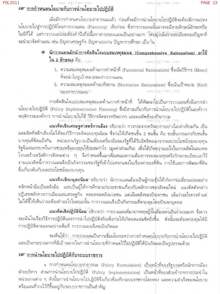POL3311 การเมืองและระบบราชการ หน้าที่ 13