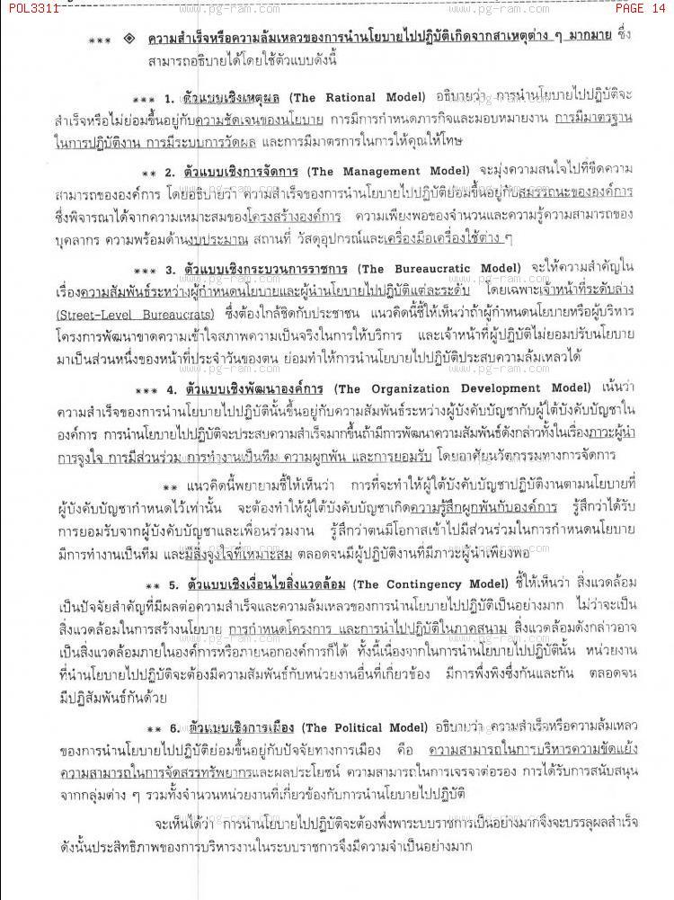 POL3311 การเมืองและระบบราชการ หน้าที่ 14