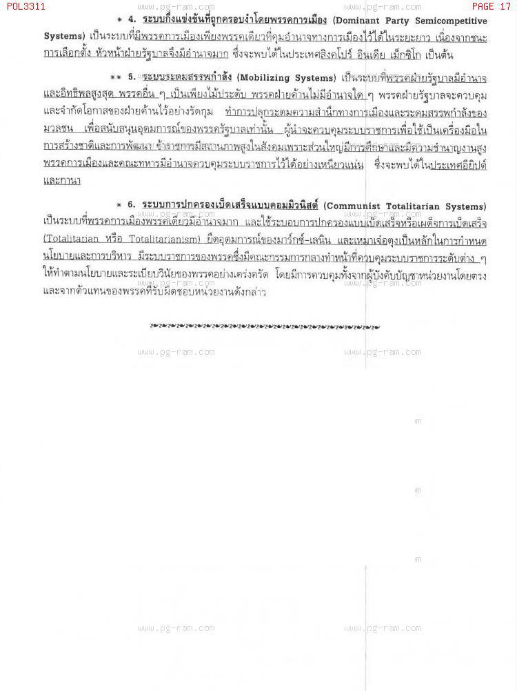 POL3311 การเมืองและระบบราชการ หน้าที่ 17