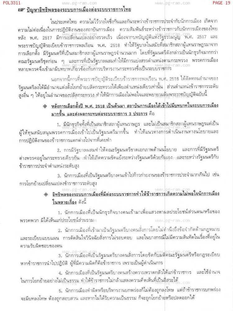 POL3311 การเมืองและระบบราชการ หน้าที่ 19