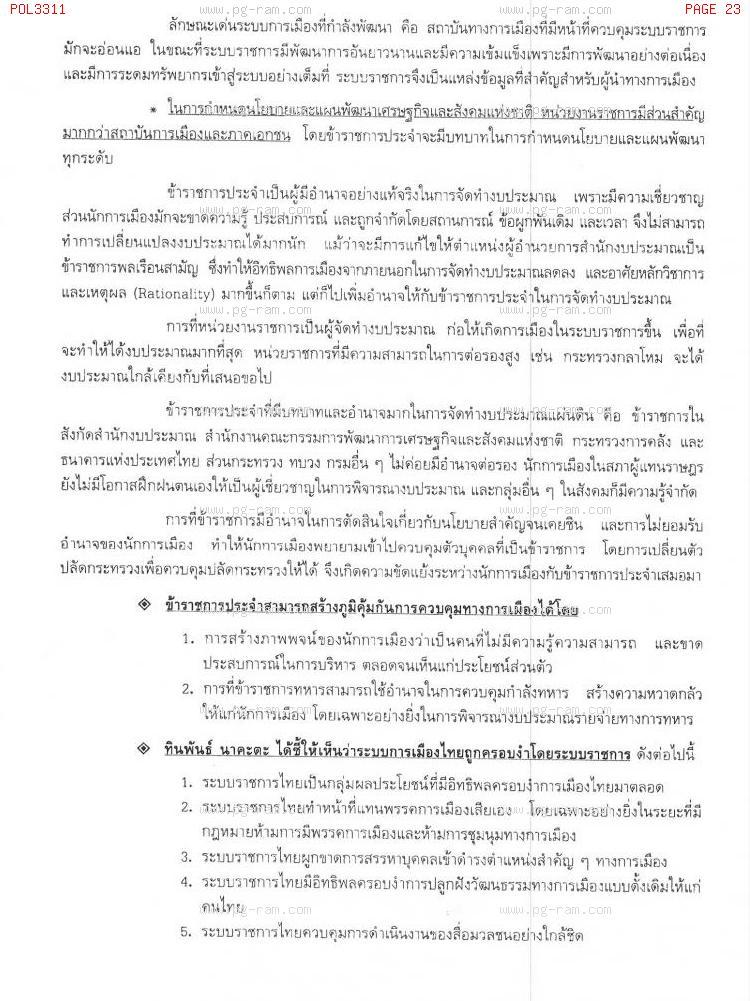POL3311 การเมืองและระบบราชการ หน้าที่ 23