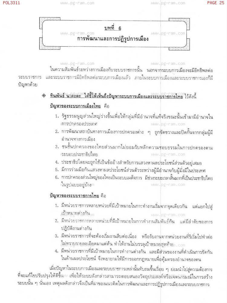 POL3311 การเมืองและระบบราชการ หน้าที่ 25