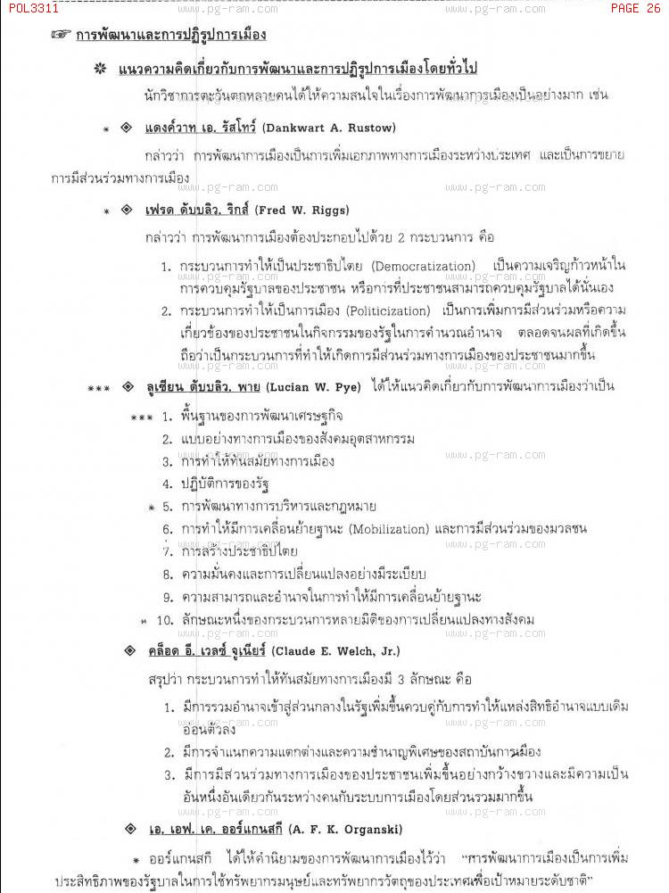 POL3311 การเมืองและระบบราชการ หน้าที่ 26