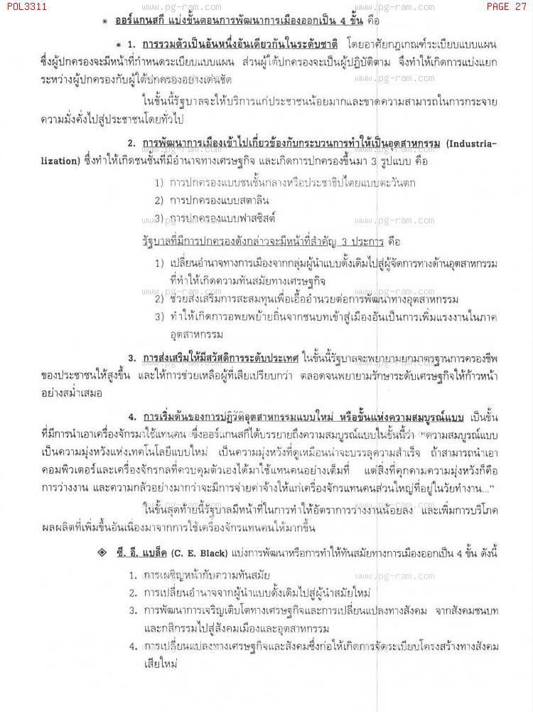 POL3311 การเมืองและระบบราชการ หน้าที่ 27