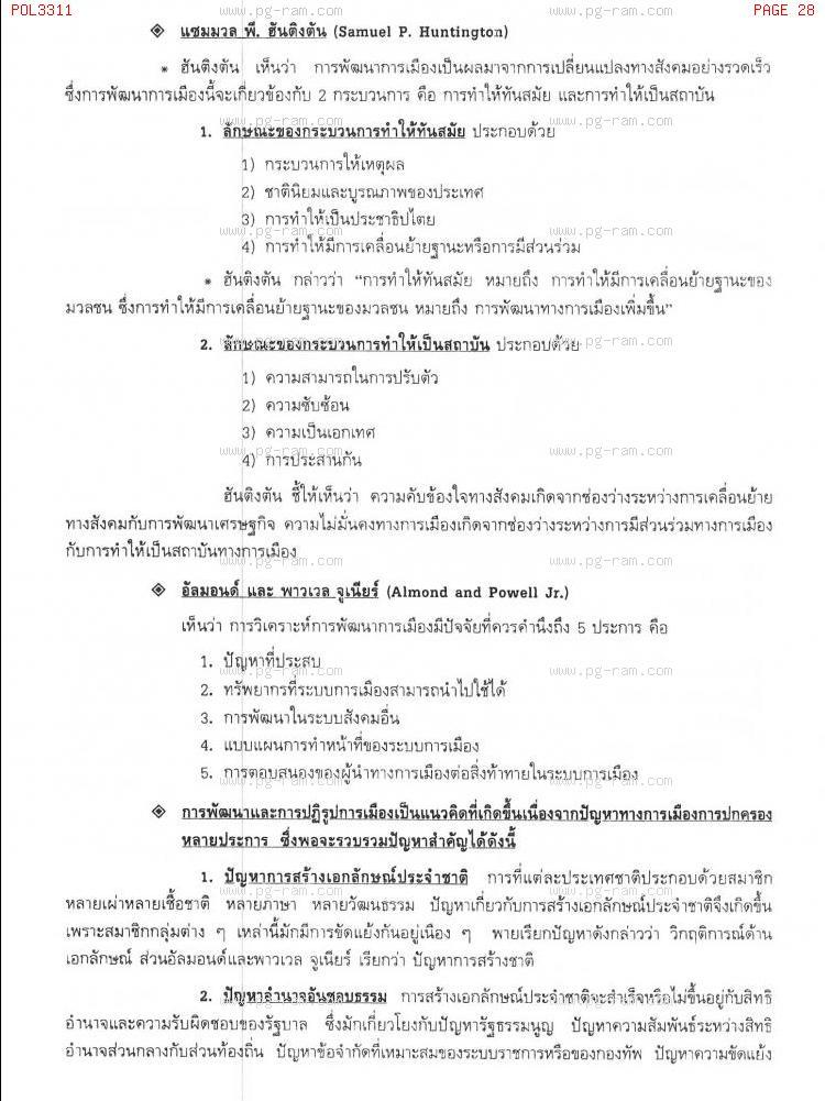 POL3311 การเมืองและระบบราชการ หน้าที่ 28