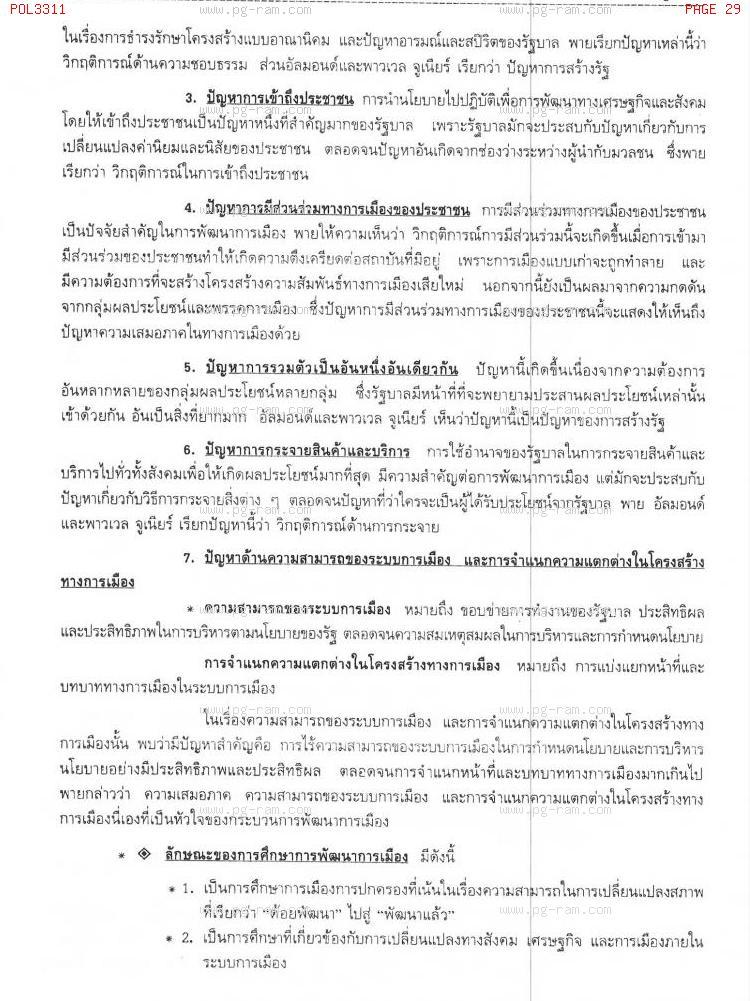 POL3311 การเมืองและระบบราชการ หน้าที่ 29