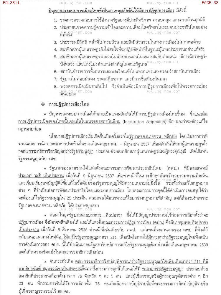 POL3311 การเมืองและระบบราชการ หน้าที่ 32