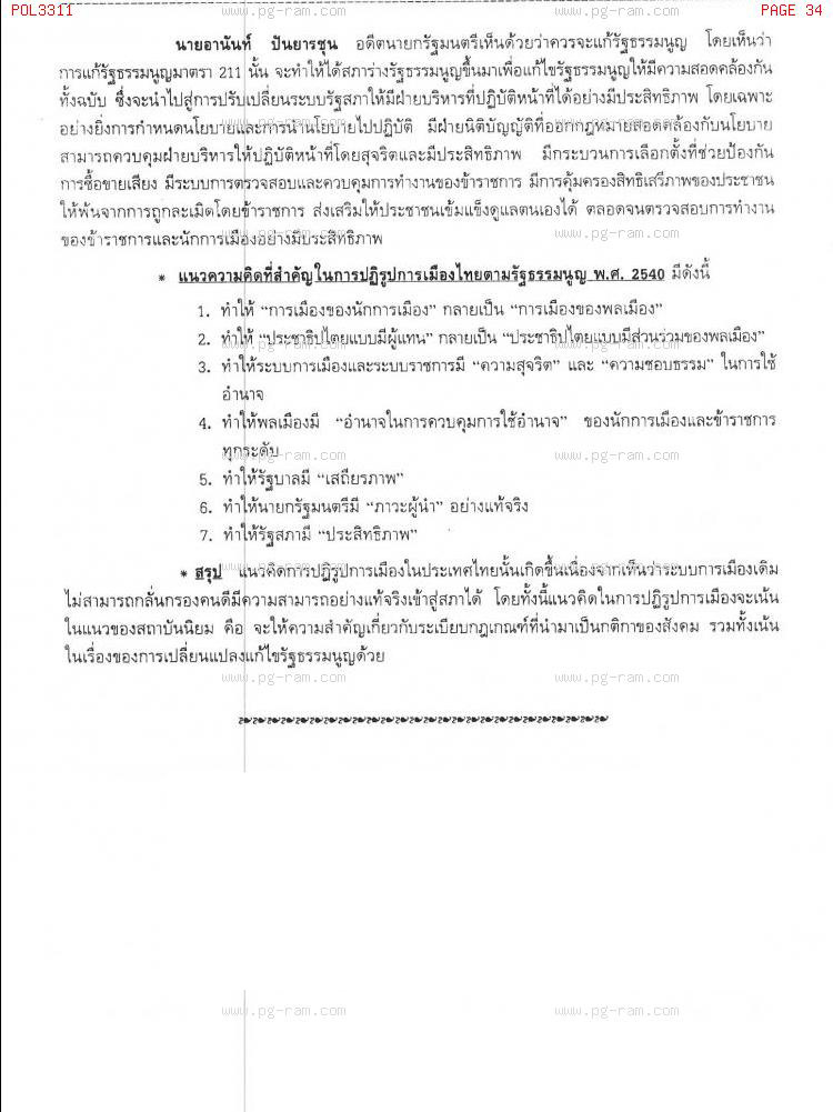 POL3311 การเมืองและระบบราชการ หน้าที่ 34