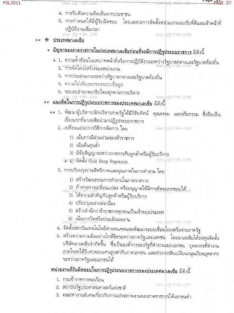 POL3311 การเมืองและระบบราชการ หน้าที่ 37