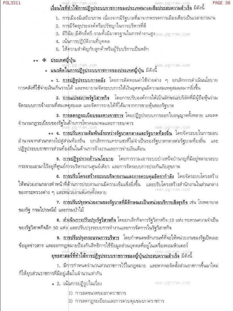 POL3311 การเมืองและระบบราชการ หน้าที่ 38