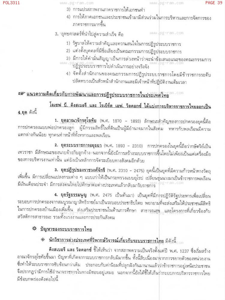 POL3311 การเมืองและระบบราชการ หน้าที่ 39