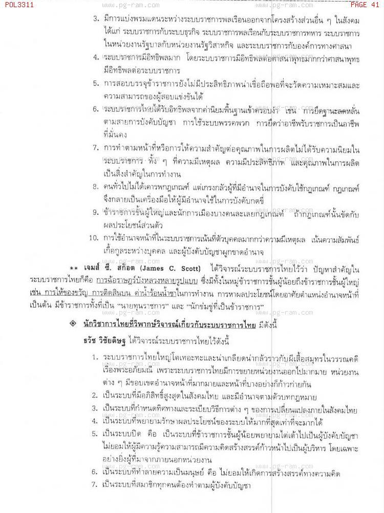 POL3311 การเมืองและระบบราชการ หน้าที่ 41