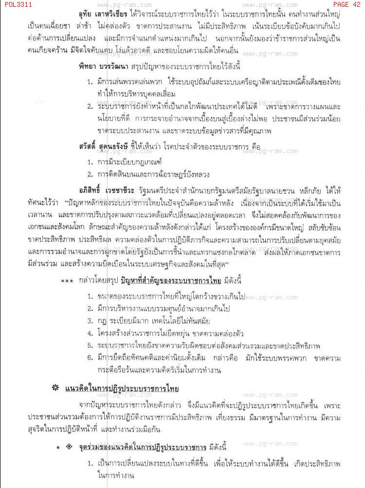 POL3311 การเมืองและระบบราชการ หน้าที่ 42