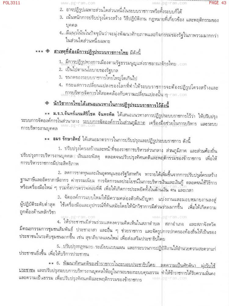 POL3311 การเมืองและระบบราชการ หน้าที่ 43