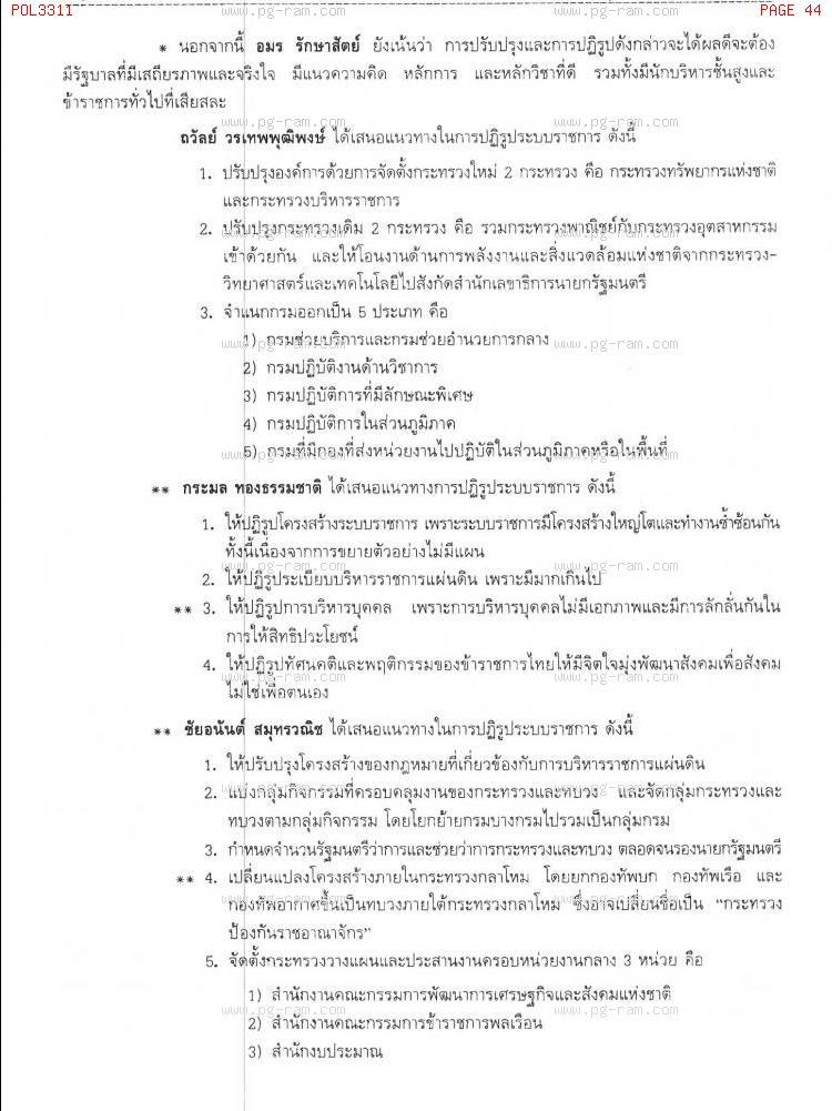 POL3311 การเมืองและระบบราชการ หน้าที่ 44