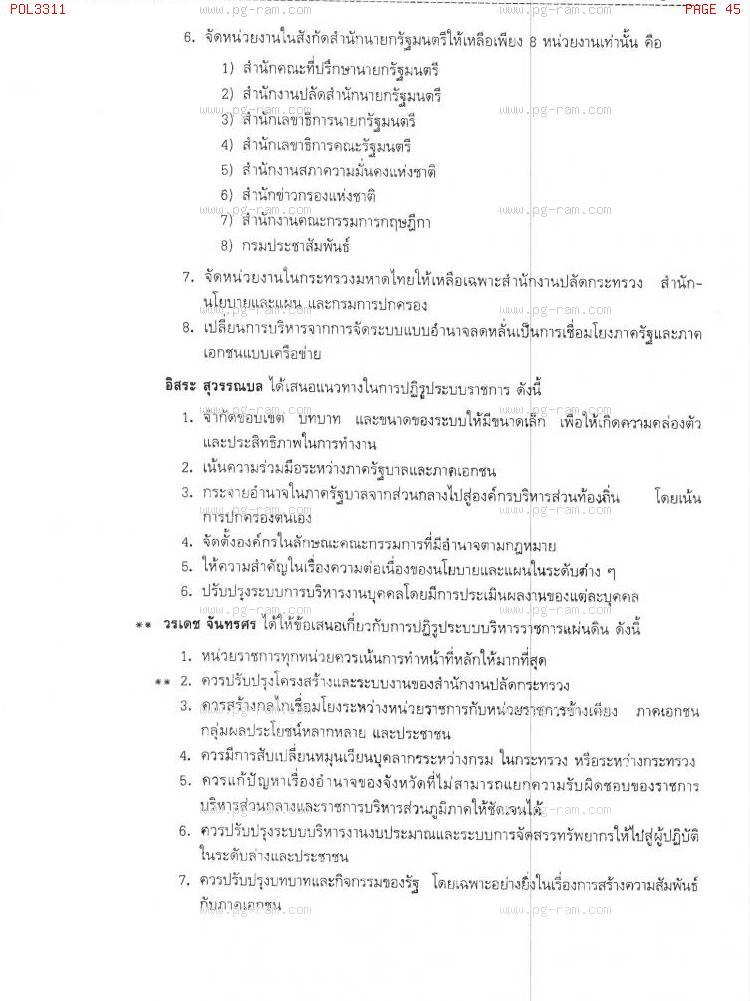 POL3311 การเมืองและระบบราชการ หน้าที่ 45