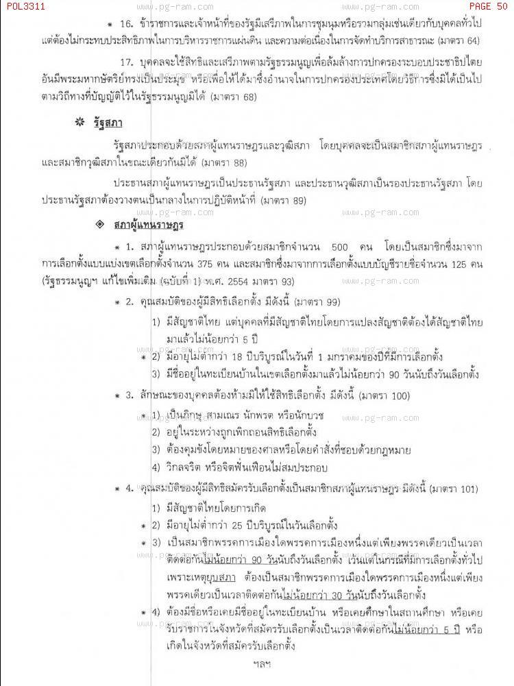 POL3311 การเมืองและระบบราชการ หน้าที่ 50