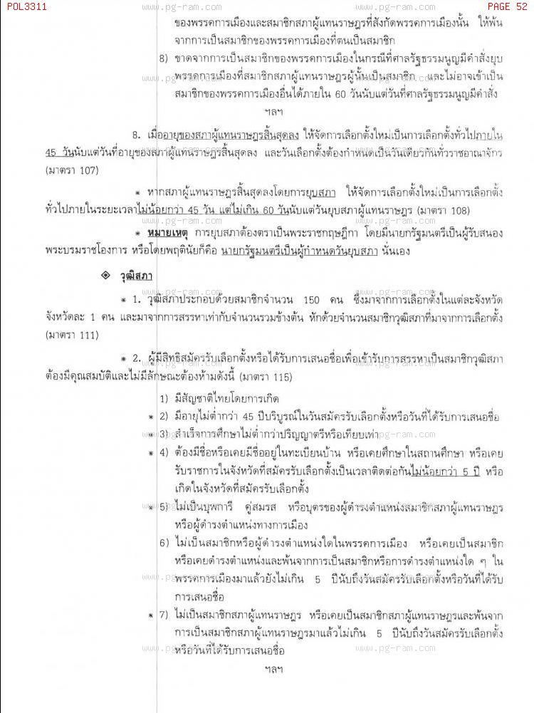 POL3311 การเมืองและระบบราชการ หน้าที่ 52