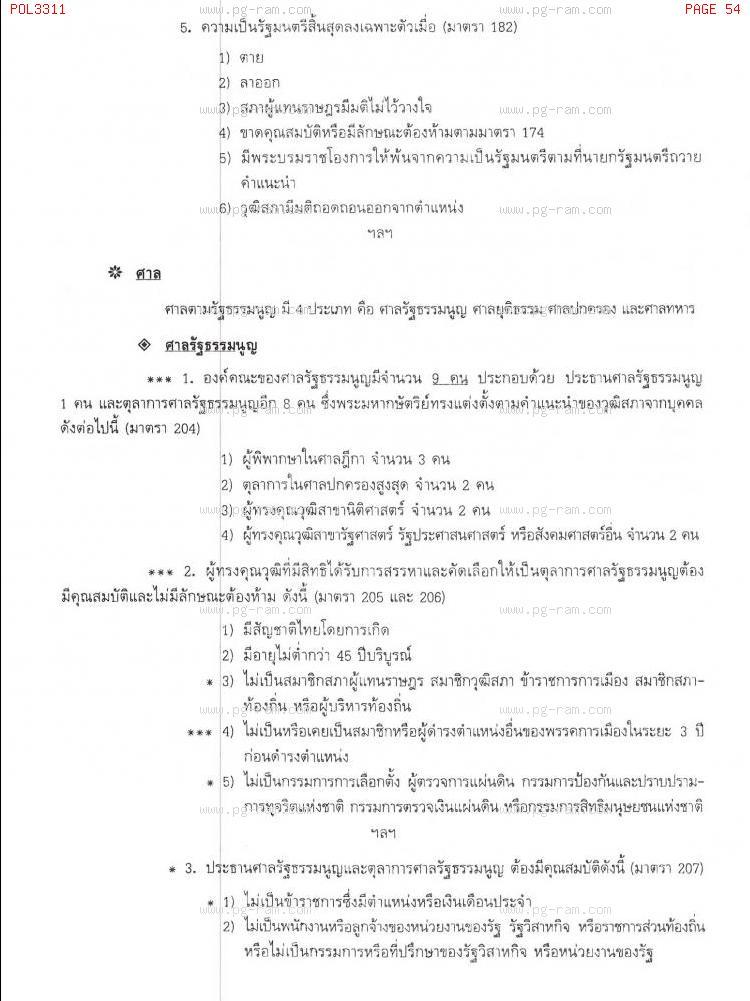 POL3311 การเมืองและระบบราชการ หน้าที่ 54
