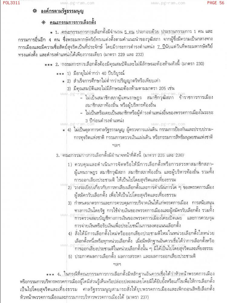 POL3311 การเมืองและระบบราชการ หน้าที่ 56