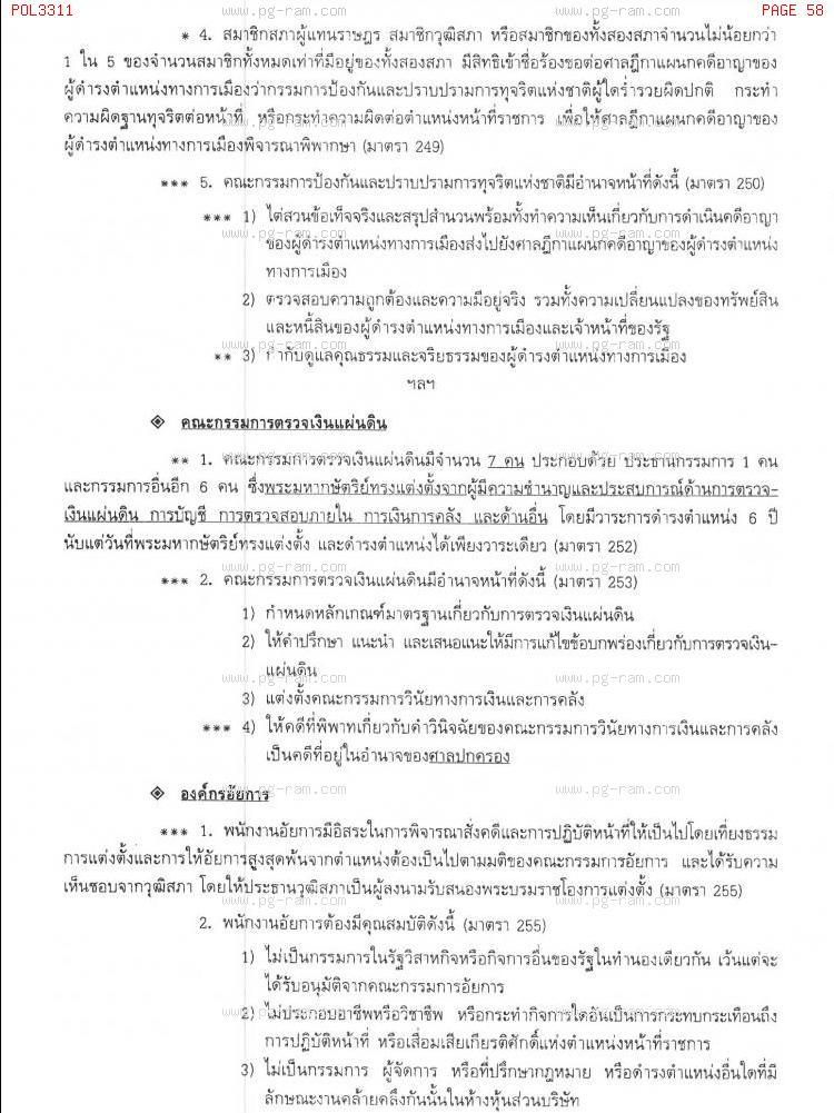 POL3311 การเมืองและระบบราชการ หน้าที่ 58