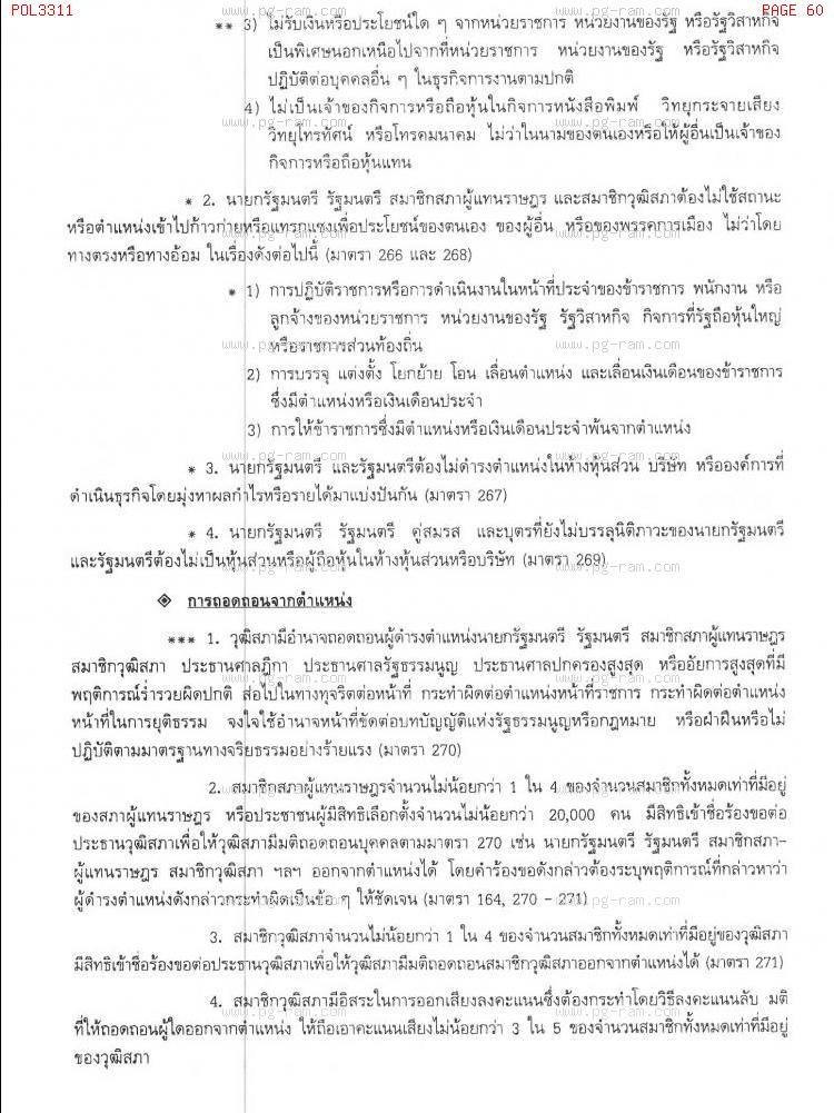 POL3311 การเมืองและระบบราชการ หน้าที่ 60