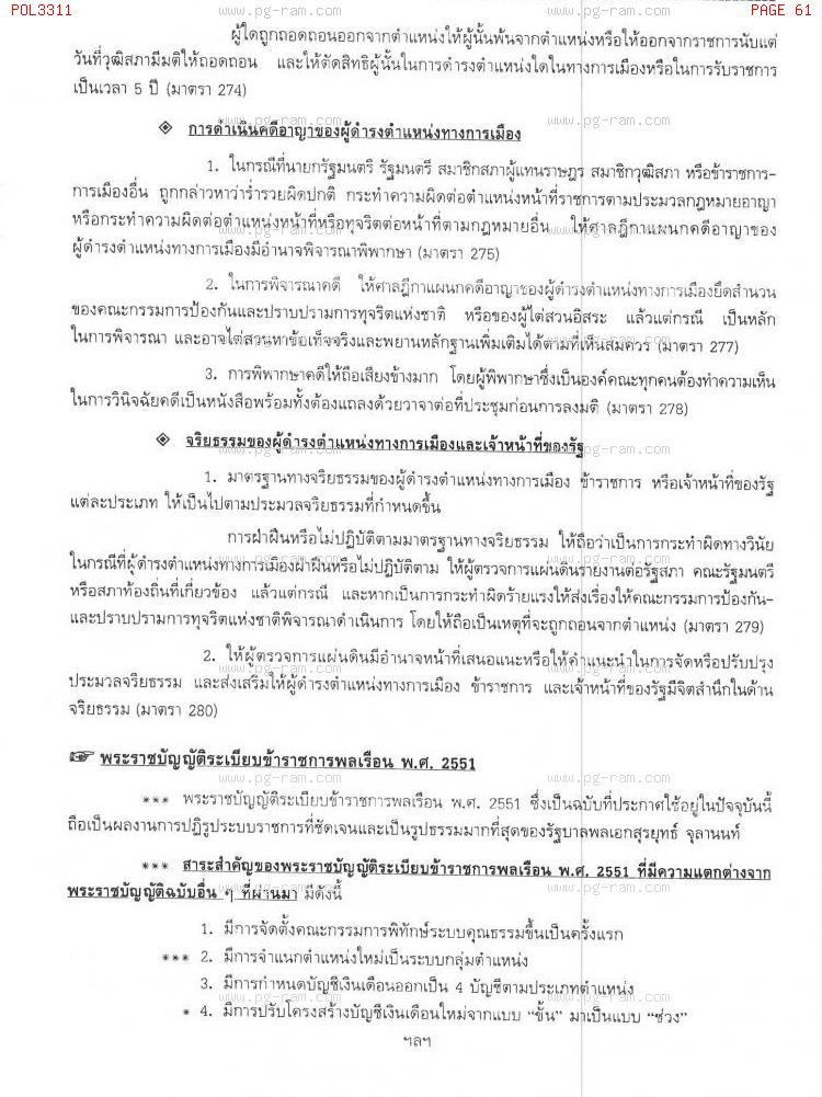POL3311 การเมืองและระบบราชการ หน้าที่ 61