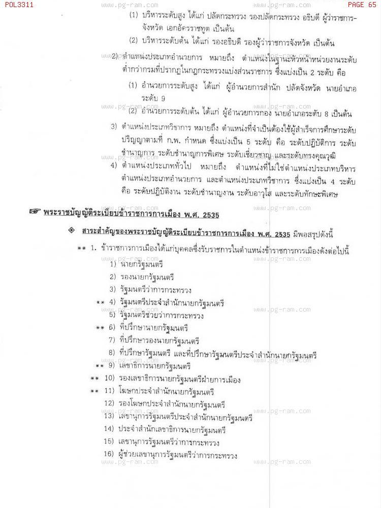 POL3311 การเมืองและระบบราชการ หน้าที่ 65