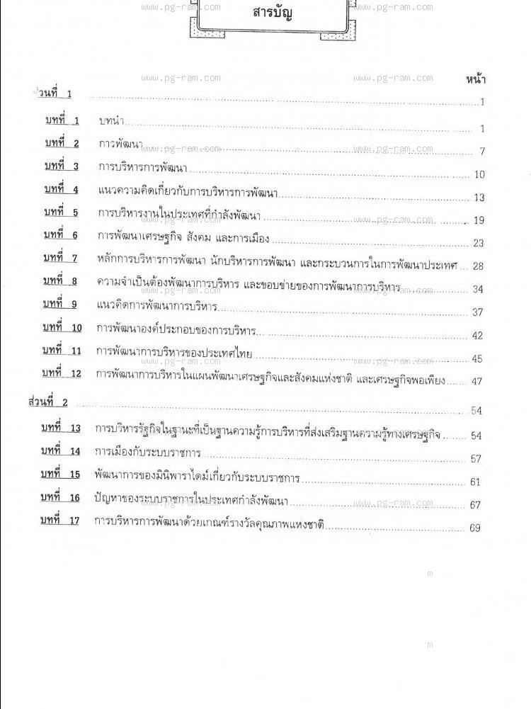 POL3313 การบริหารการพัฒนา สารบัญ