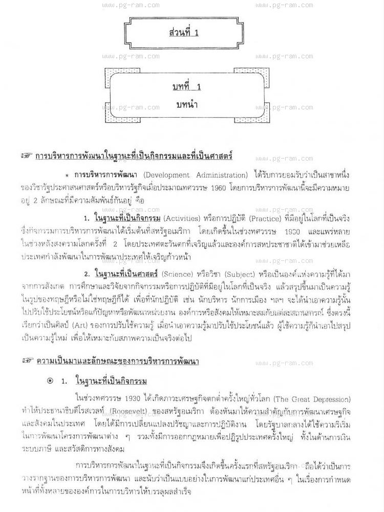 POL3313 การบริหารการพัฒนา หน้าที่ 1