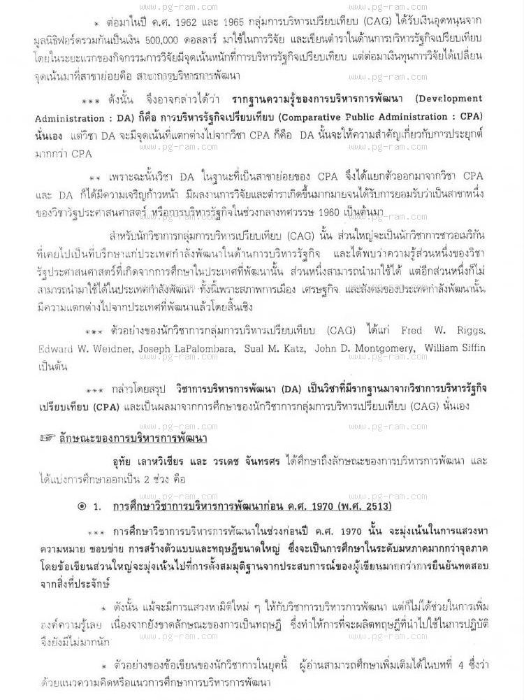 POL3313 การบริหารการพัฒนา หน้าที่ 3