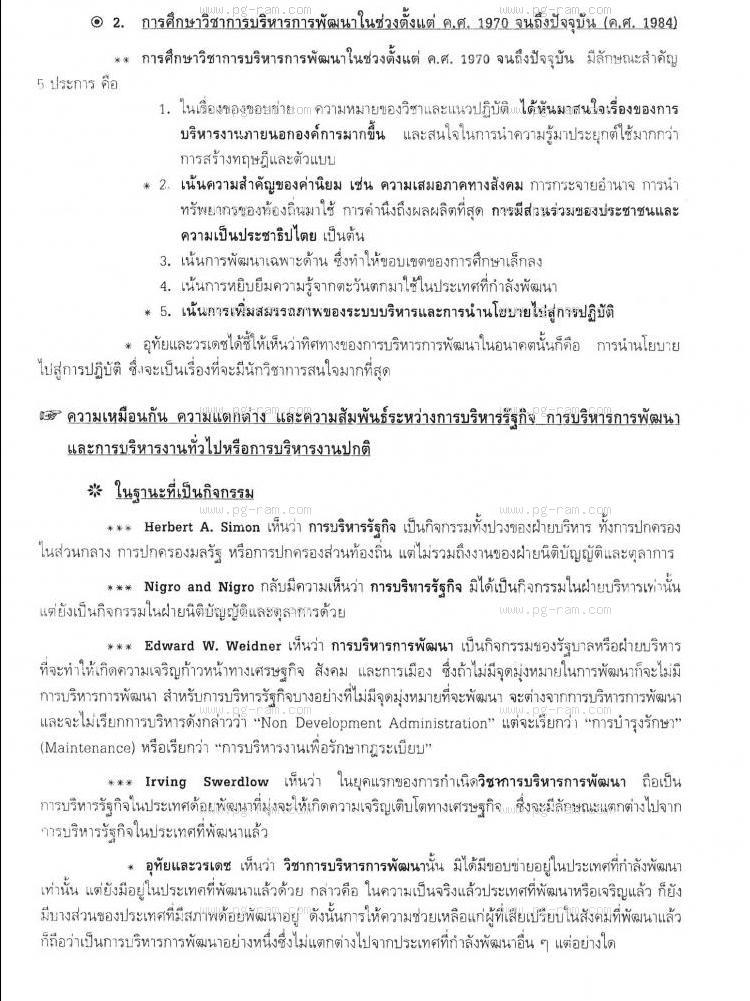 POL3313 การบริหารการพัฒนา หน้าที่ 4