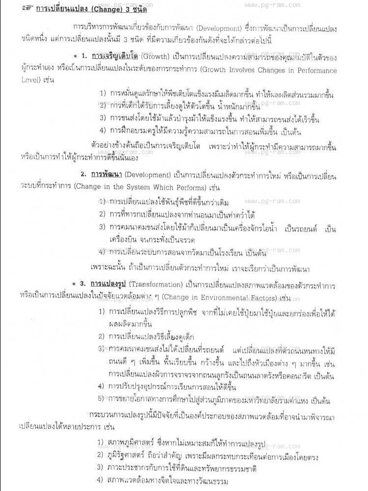 POL3313 การบริหารการพัฒนา หน้าที่ 6