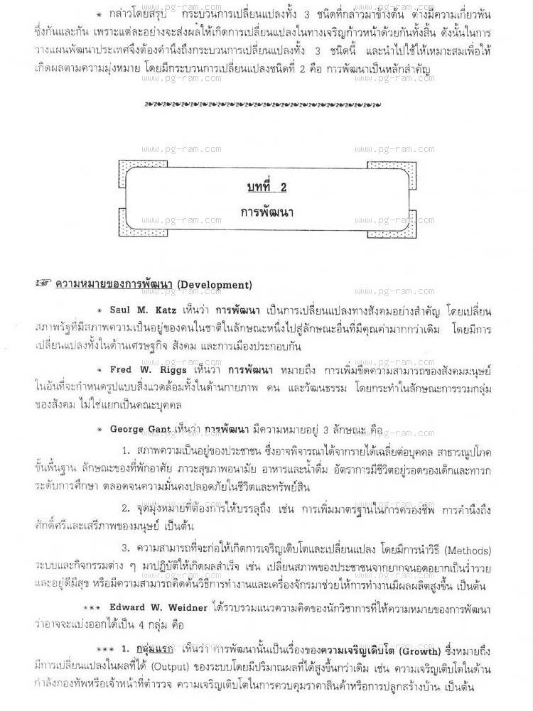 POL3313 การบริหารการพัฒนา หน้าที่ 7