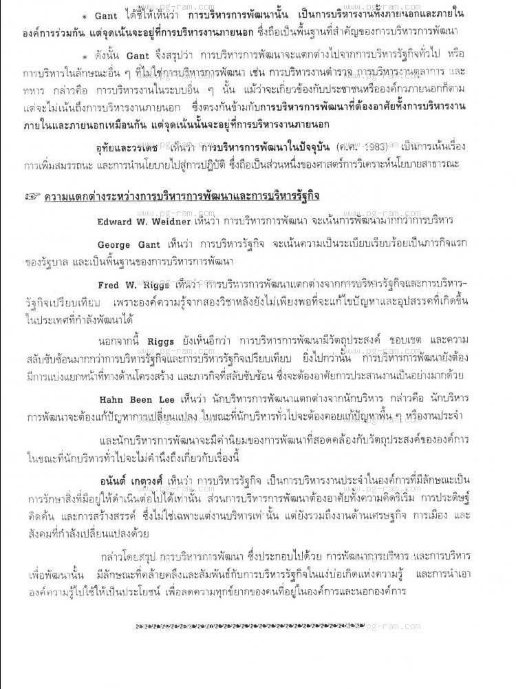 POL3313 การบริหารการพัฒนา หน้าที่ 12