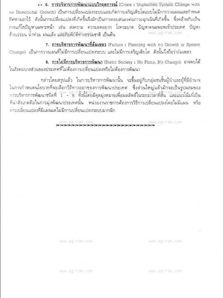 POL3313 การบริหารการพัฒนา หน้าที่ 18