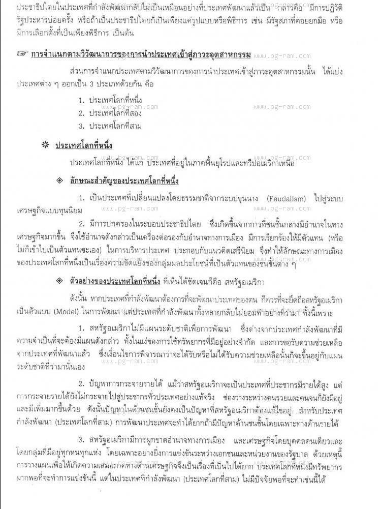 POL3313 การบริหารการพัฒนา หน้าที่ 20