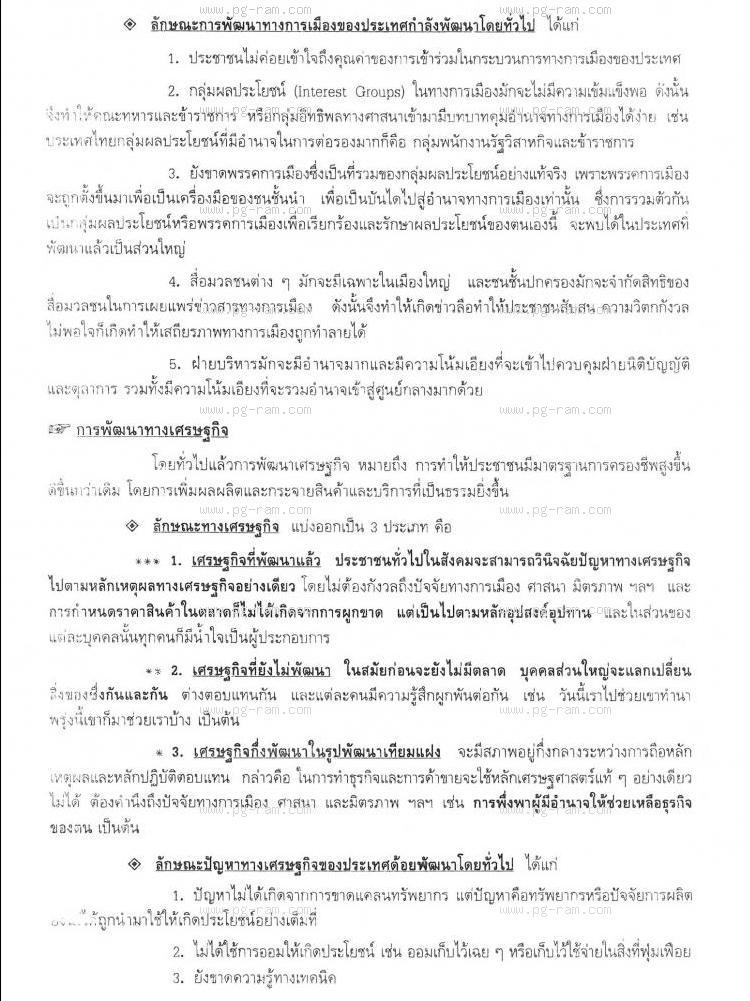 POL3313 การบริหารการพัฒนา หน้าที่ 26
