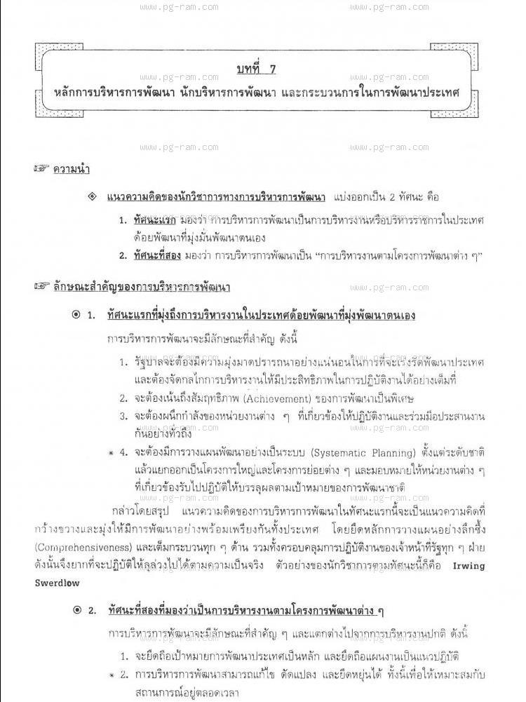 POL3313 การบริหารการพัฒนา หน้าที่ 28