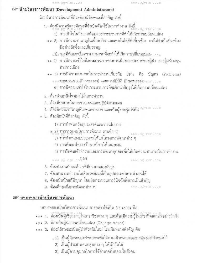 POL3313 การบริหารการพัฒนา หน้าที่ 32