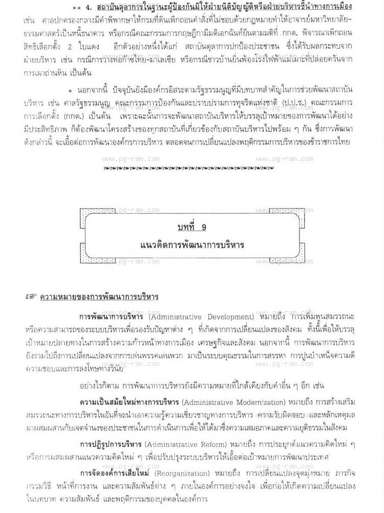 POL3313 การบริหารการพัฒนา หน้าที่ 37