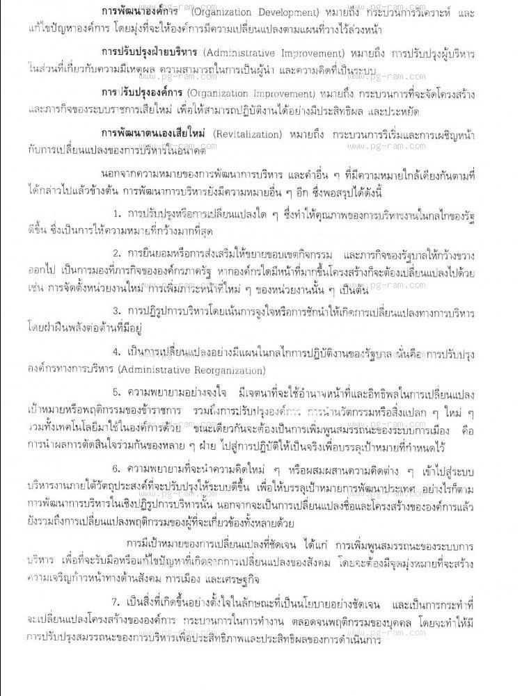 POL3313 การบริหารการพัฒนา หน้าที่ 38