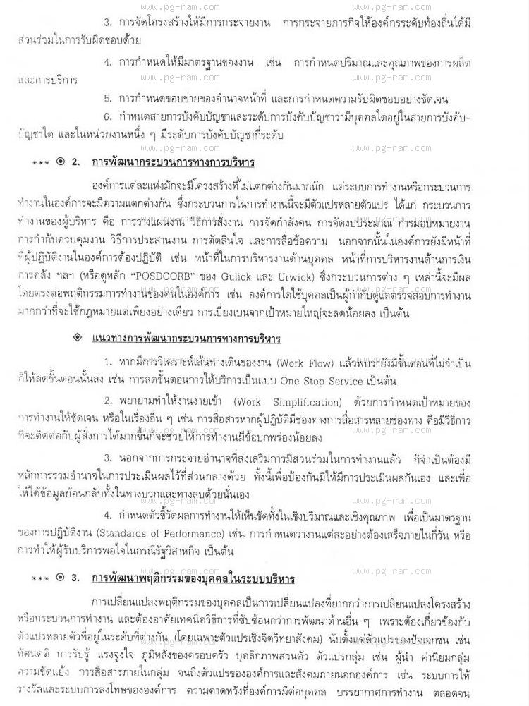 POL3313 การบริหารการพัฒนา หน้าที่ 43