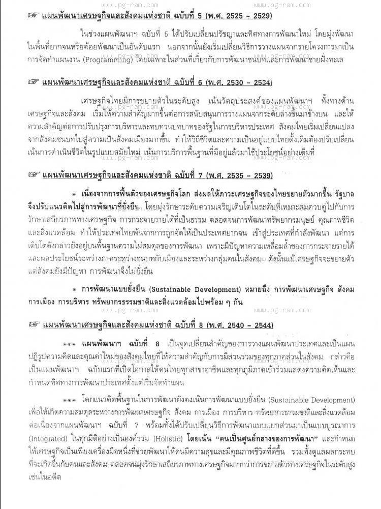 POL3313 การบริหารการพัฒนา หน้าที่ 48