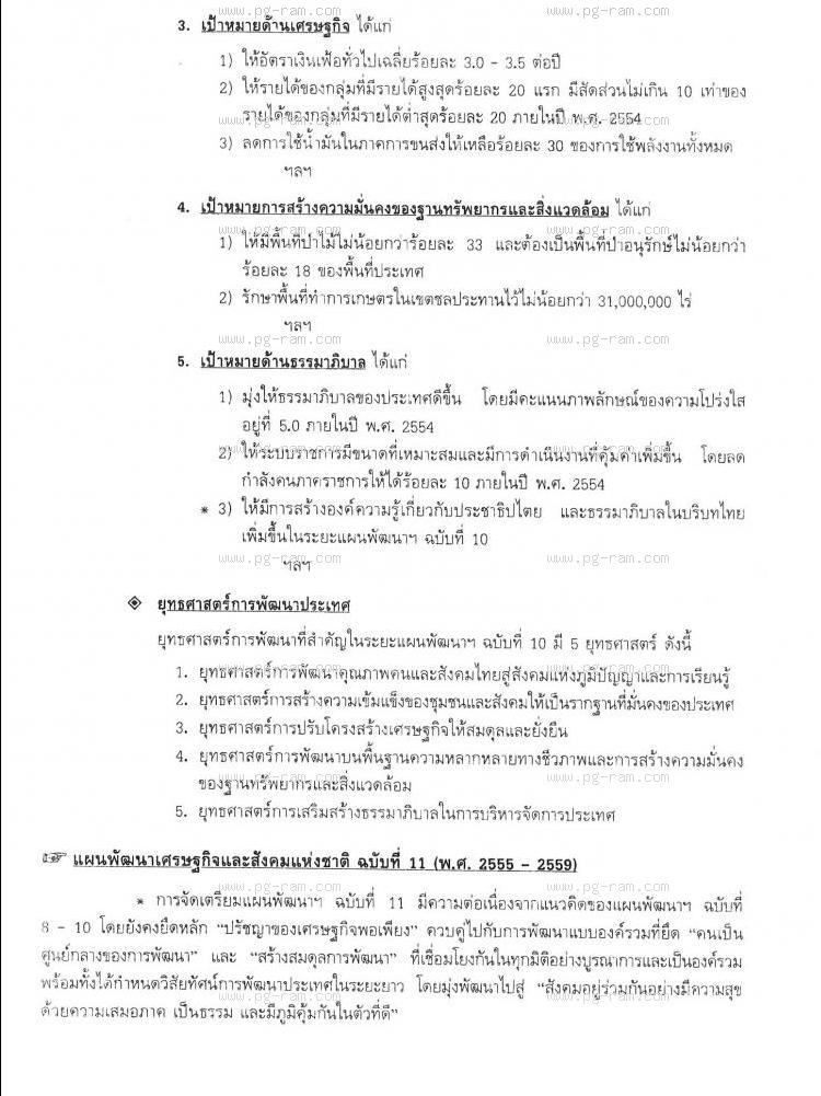POL3313 การบริหารการพัฒนา หน้าที่ 52