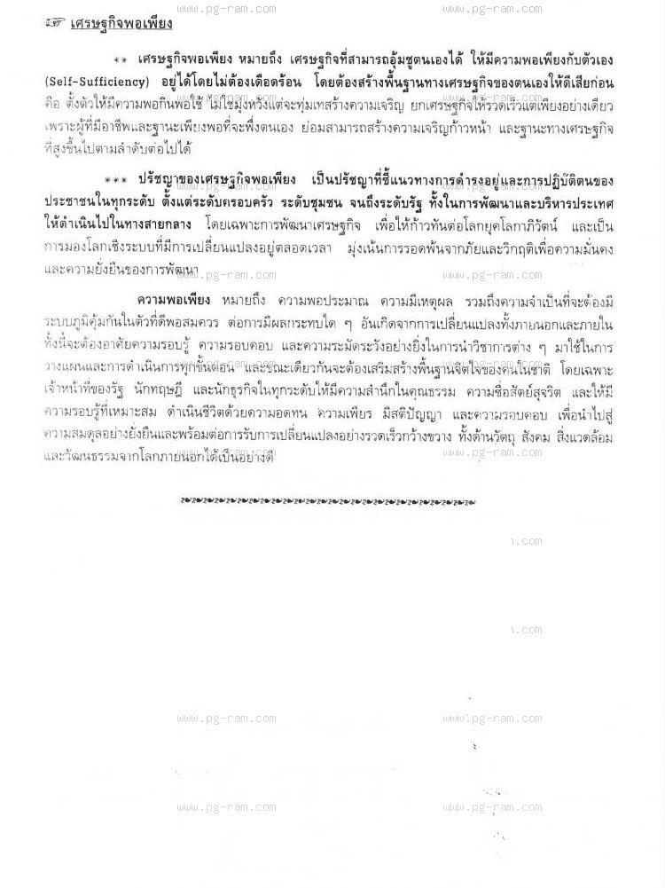 POL3313 การบริหารการพัฒนา หน้าที่ 53
