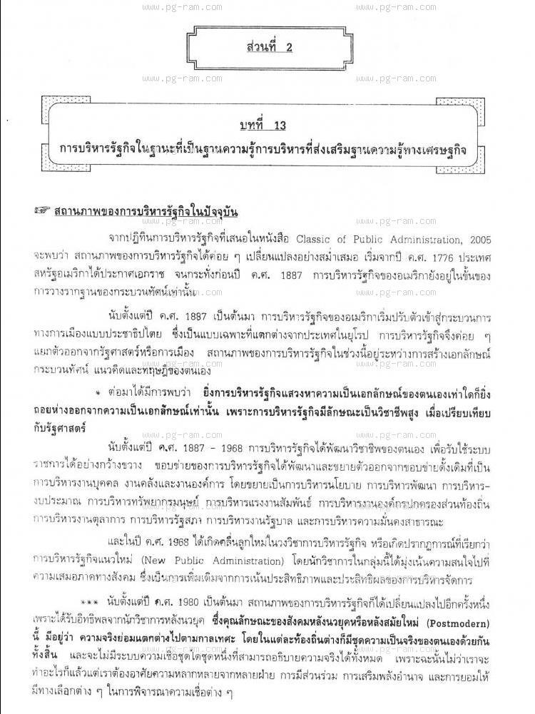 POL3313 การบริหารการพัฒนา หน้าที่ 54
